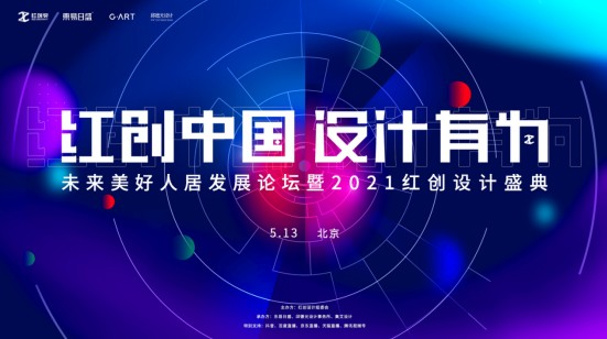 红创中国•设计有为——未来美好人