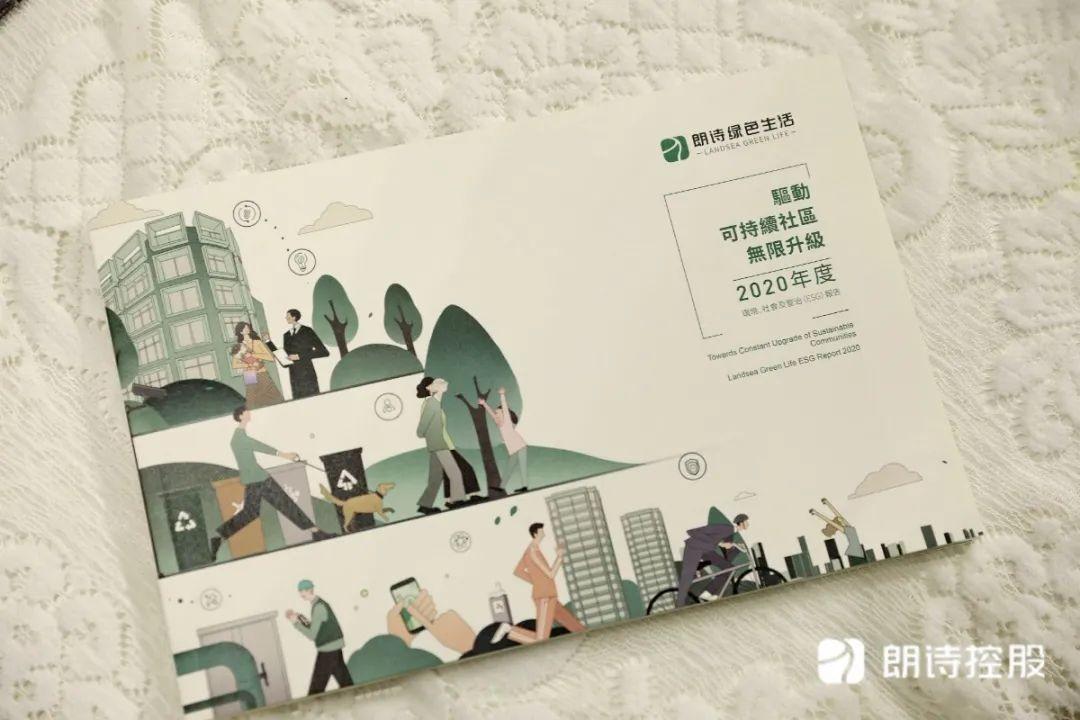 朗诗物业2020年度ESG报告,赋能社区绿色可持续发展新动力