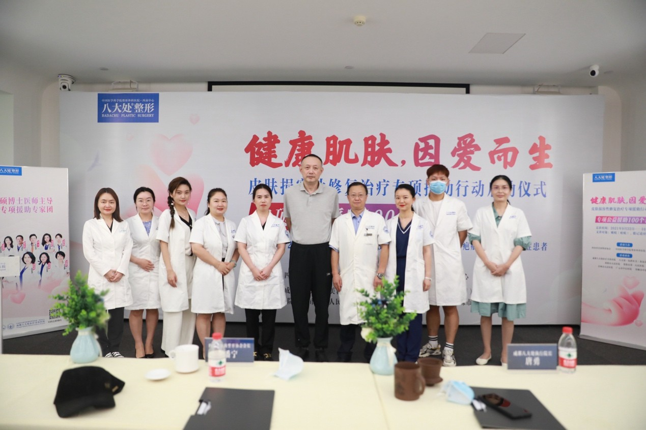 四川省美容整形协会&八大处整形 2021大型瘢痕修复公益援助正式启动